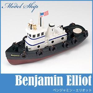 あおぞら MODEL SHIP 20 ベンジャミン エリオット(Benjamin Elliot) 木製 模型 船 BenjaminElliot|sun-wa
