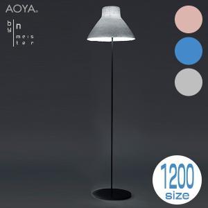 フロアランプ ライト 照明 AOYA(アオヤ) 谷口・青谷和紙 washilamp bi-color-washi floorstand1200 ブルー sun-wa