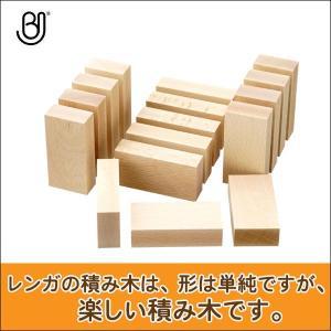 ブラザー・ジョルダン レンガつみ BJ0028 知育玩具|sun-wa