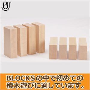 ブラザー・ジョルダン BLOCKS・白木レンガ BJ0081(積木) 知育玩具|sun-wa