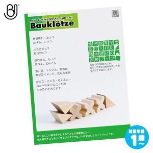 ブラザー・ジョルダン 積木遊びのガイドブック BJ10021 知育玩具 sun-wa