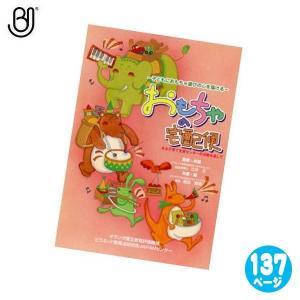 ブラザー・ジョルダン おもちゃの宅配便 BJ1029(書籍)|sun-wa