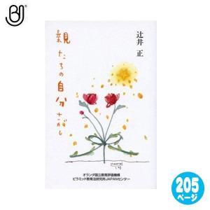 親たちの自分さがし BJ1030(書籍、子育て)|sun-wa