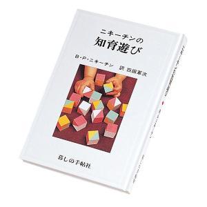 ブラザー・ジョルダン ニキーチンの知育遊び BJ9001 知育玩具|sun-wa