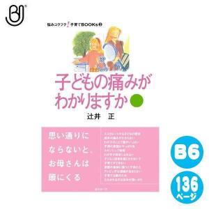 子どもの痛みがわかりますか BJ9019(書籍、子育て)|sun-wa