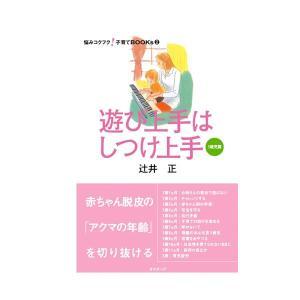 遊び上手はしつけ上手?1歳児篇 BJ9023(書籍、子育て)|sun-wa