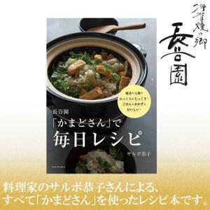 長谷園 「かまどさん」で毎日レシピ BK-05 書籍 土鍋料理【プレミアム会員ならエントリーでポイント10倍】|sun-wa