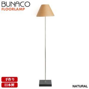 ブナコ フロアランプ BL-F481|sun-wa