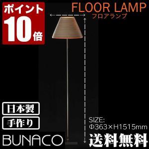 ブナコ フロアランプ BL-F482|sun-wa