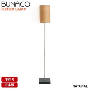 ブナコ フロアランプ BL-F484|sun-wa