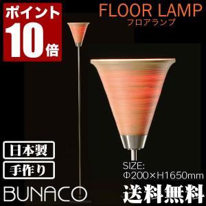 ブナコ フロアランプ BL-F604|sun-wa