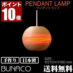 ブナコ ペンダントランプ ナチュラル 1piece BL-P121|sun-wa
