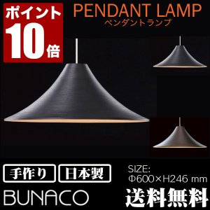 BUNACO ペンダントランプ BL-P125|sun-wa