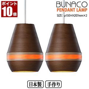 ブナコ ペンダントランプ ペア キャラメルブラウン 2pieces BL-P346|sun-wa