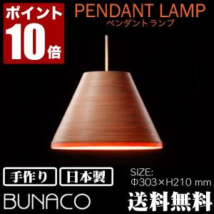 ブナコ ペンダントランプ BL-P421|sun-wa
