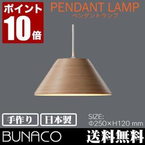 BUNACO ペンダントランプ BL-P471|sun-wa