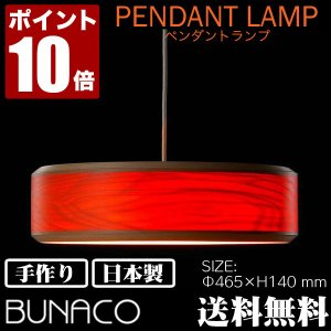 ブナコ ペンダントランプ BL-P531|sun-wa