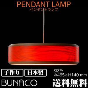 【在庫処分】ブナコ ペンダントランプ BL-P531|sun-wa