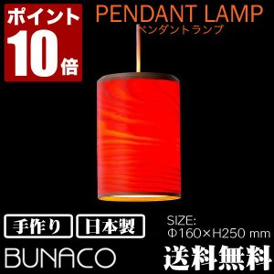 BUNACO ペンダントランプ BL-P533|sun-wa