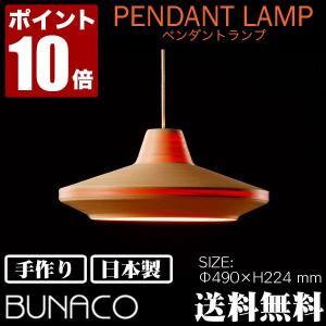 ブナコ ペンダントランプ BL-P534|sun-wa