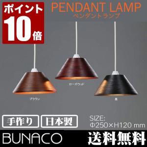 ブナコ ペンダントランプ BL-P972|sun-wa