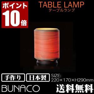 ブナコ インテリアランプ テーブルランプ BL-T054|sun-wa