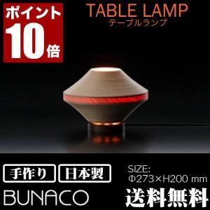 ブナコ インテリアランプ テーブルランプ BL-T551|sun-wa