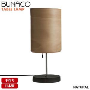 ブナコ インテリアランプ テーブルランプ BL-T565|sun-wa