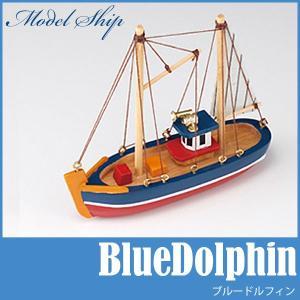 あおぞら MODEL SHIP 12 ブルー ドルフィン(Blue Dolphin) 木製 模型 船 BlueDolphin|sun-wa