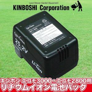 芝刈り機 キンボシ エコモ3000・エコモ2800用 リチウムイオン電池パック BPL-25K