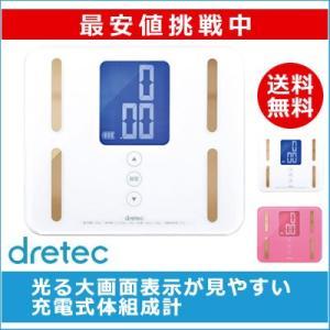 DRETECの体組成計。  ドリテックは日本の計量器メーカーです。 料理用はかり、タイマー、体重計な...