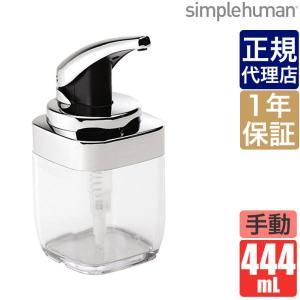 シンプルヒューマン スクエアプッシュポンプ シルバー simplehuman BT1076 0014...