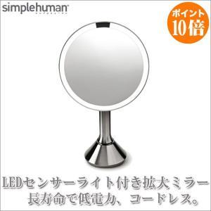 旧商品 シンプルヒューマン センサーミラー拡大鏡 BT1080|sun-wa