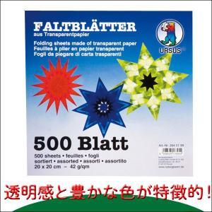 ブントパピア トランスペアレントペーパー・20cm BU2645199 知育玩具 sun-wa