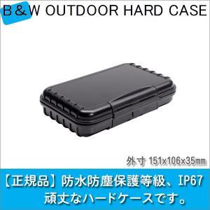 B&W OUTDOOR CASES アウトドアケース TYPE200/B BW0001|sun-wa