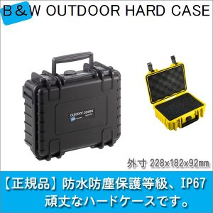 B&W OUTDOOR CASES アウトドアケース TYPE500 BW0003|sun-wa