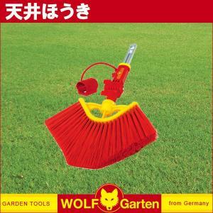 ウルフガルテン 天井ほうき BW25M|sun-wa