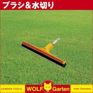 ウルフガルテン ブラシ&水切り BW45M|sun-wa