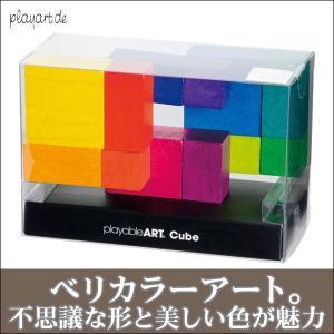 ベリデザイン Playable ART Cube BY7073(知育玩具) sun-wa