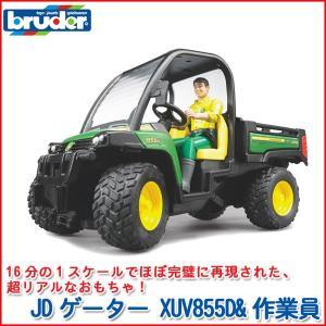 ブルーダー プロシリーズ JDゲーター XUV855D&作業員 BZ02490|sun-wa