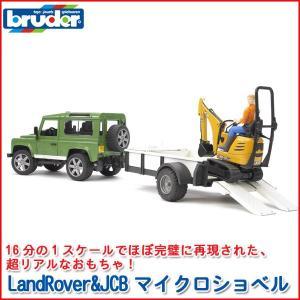 ブルーダー プロシリーズ LandRover&JCBマイクロショベル牽引セット BZ02593|sun-wa