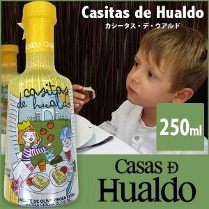 最高級オリーブオイル エキストラヴァージン Casitas de Hualdo カシータス・デ・ウアルド 250ml|sun-wa