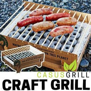 使い捨て バーベキューコンロ BBQ インスタント クラフトグリル カサスグリル CASUS|sun-wa