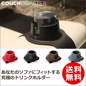 【正規品 イギリス発】 カウチコースター ドリンクホルダー CCBLACK|sun-wa