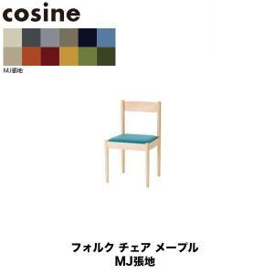コサイン フォルク チェア(張地-MJ) CD-01NM-MJ|sun-wa