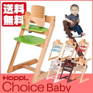HOPPL(ホップル) Choice Baby Chair チョイスベビー チェア 木製 椅子 7か月から大人用 CH-BABY|sun-wa