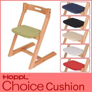 HOPPL(ホップル) Choice Cushion チョイス 専用クッション CH-CG|sun-wa