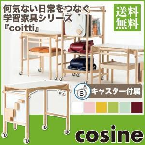 コサイン coitti デスク CI-01NM|sun-wa
