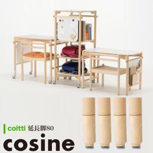 コサイン coitti 延長脚80(4本セット) CI-33NM|sun-wa