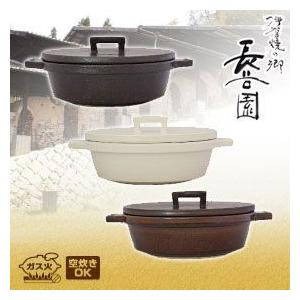 長谷園 ビストロ土鍋 CK-01|sun-wa